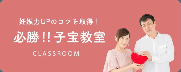必勝!!子宝教室